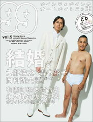 【送料無料】ナインティナインのオールナイトニッ本(vol.5 (ホワイトナイト編)