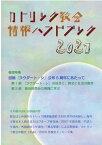 カトリック教会情報ハンドブック(2021) 特集:回勅『ラウダート・シ』公布5周年にあたって [ カトリック中央協議会出版部 ]