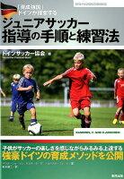 「育成強国」ドイツが提案するジュニアサッカー指導の手順と練習法