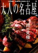 大人の名古屋(Vol.43)
