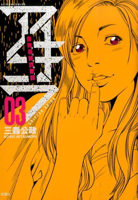 自称義賊詐欺師アキラ(03)
