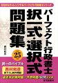 パーフェクト行政書士択一式・選択式問題集(平成25年版)