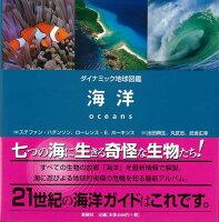 【バーゲン本】海洋ーダイナミック地球図鑑