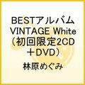 林原めぐみ BESTアルバム〜VINTAGE White〜(初回限定2CD+DVD)