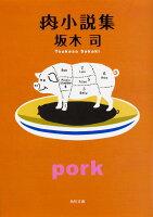 『肉小説集』の画像