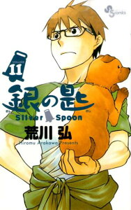【送料無料】銀の匙(Silver Spoon) 11 [ 荒川 弘 ]