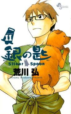 銀の匙(11) Silver Spoon (少年サンデーコミックス) [ 荒川弘 ]