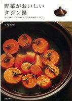 【バーゲン本】野菜がおいしいタジン鍋