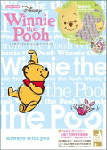Winnie the Pooh 豪華付録ポーチ&バッグつき