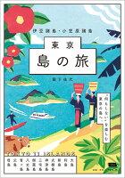 9784874355749 - 【東京 三宅島】海、火山、星。最高の自然を満喫しよう!