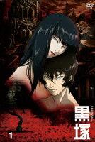 黒塚ーKUROZUKA- Vol.1