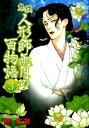 鬼談人形師雨月の百物語(3) (LGAコミックス) [ 櫂広海 ]