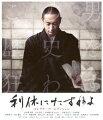 利休にたずねよ 【コレクターズ・エディション】【Blu-ray】