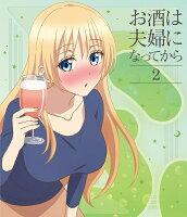 お酒は夫婦になってから Vol.2【Blu-ray】