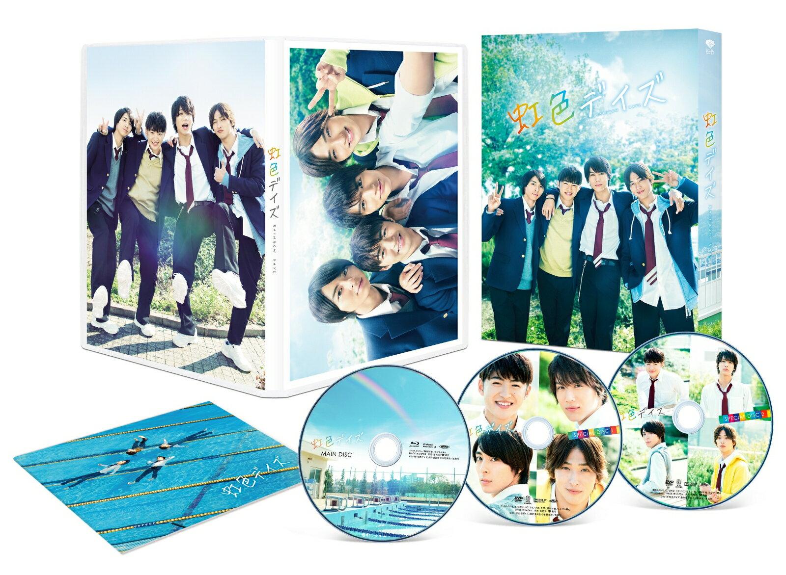 虹色デイズ 豪華版(初回限定生産)【Blu-ray】