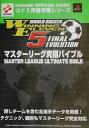 ワールドサッカーウイニングイレブン5ファイナルエヴォリューションマスターリーグ究