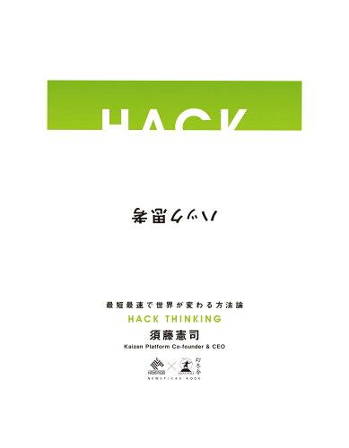 ハック思考~最短最速で世界が変わる方法論~