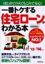 【送料無料】一番トクする住宅ローンがわかる本('13〜'14年版) [ 新屋真摘 ]