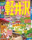 るるぶ軽井沢('19) (るるぶ情報版)