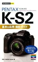 PENTAX K-S2基本&応用撮影ガイド