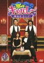 Tokyo Comedy キャバレー〜酒と女とボーイとユージ〜 3 [ 三宅裕司 ]