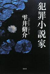 【送料無料】犯罪小説家