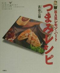 BARレモン・ハートつまみレシピ