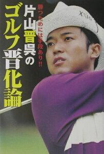 片山晋呉のゴルフ晋化論