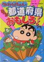【送料無料】クレヨンしんちゃんのまんが都道府県おもしろブック