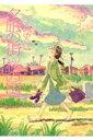 【送料無料】夕凪の街 桜の国 [ こうの史代 ]
