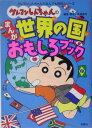 【送料無料】クレヨンしんちゃんのまんが世界の国おもしろブック