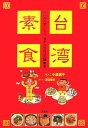 台湾素食(すーしー)