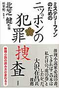 【送料無料】ミステリ-ファンのためのニッポンの犯罪捜査 [ 相楽総一 ]