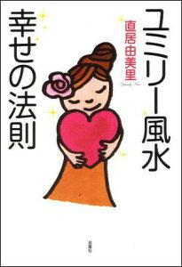 【送料無料】ユミリー風水幸せの法則 [ 直居由美里 ]