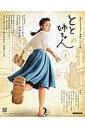 とと姉ちゃん(part1) 連続テレビ小説 (NHKドラマ・ガイド) [ NHK出版 ]