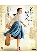 とと姉ちゃん(part1) [ NHK出版 ]