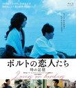 ポルトの恋人たち 時の記憶【Blu-ray】 [ 柄本佑 ]