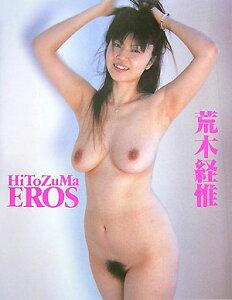 【楽天ブックスならいつでも送料無料】人妻エロス(12/X) [ 荒木経惟 ]