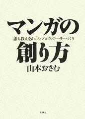 【送料無料】マンガの創り方 [ 山本おさむ ]