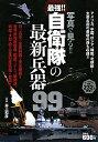 【送料無料】写真で見る!!最強!!自衛隊の最新兵器99