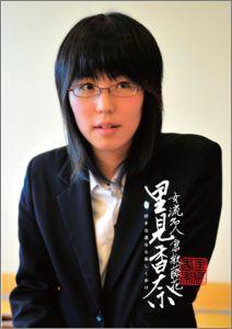 【送料無料】女流名人・倉敷藤花里見香奈好きな道なら楽しく歩け
