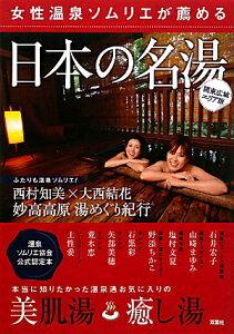 【送料無料】女性温泉ソムリエが薦める日本の名湯 [ 温泉ソムリエ協会 ]
