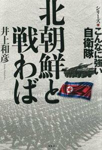 【送料無料】北朝鮮と戦わば [ 井上和彦 ]