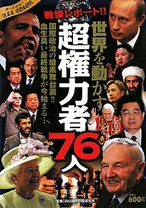 【送料無料】世界を動かす超権力者76人 [ AKI国際問題研究所 ]