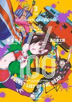 ゾン100〜ゾンビになるまでにしたい100のこと〜(3)