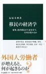 移民の経済学 雇用、経済成長から治安まで、日本は変わるか (中公新書 2575) [ 友原 章典 ]