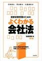 国家試験受験のためのよくわかる会社法第4版