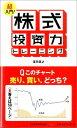 【送料無料】超入門!株式投資力トレーニング