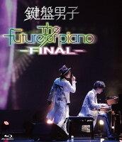 The future of piano -FINAL-【Blu-ray】