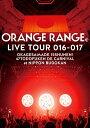 ORANGE RANGE LIVE TOUR 016-017 〜おかげさまで15周年! 47都道府県 DE カーニバル〜 at 日本武道館(完全生産限定盤)【Blu-ray】 [ ORANGE RANGE ]